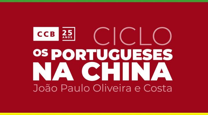 CCB | Ciclo Os Portugueses na China > Dias 6, 12, 19 novembro e 3 dezembro | 18h00