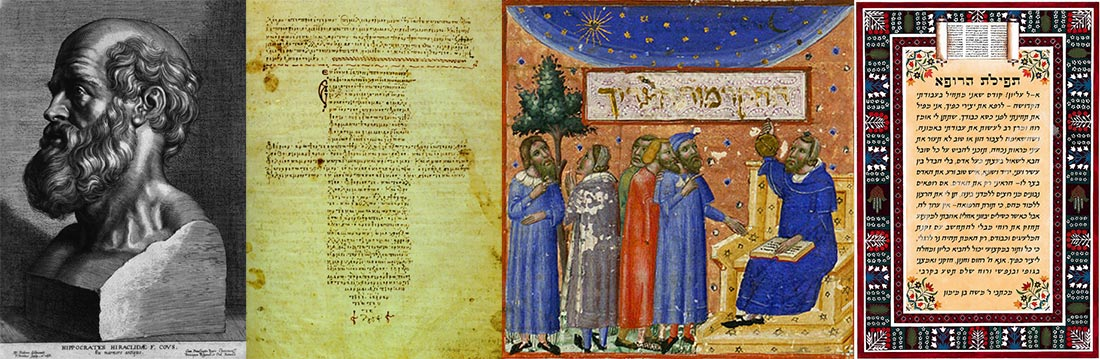 """""""HIPÓCRATES"""" (1638) (PETER RUBENS, 1577-1640), """"JURAMENTO DE HIPÓCRATES"""" (SEC. XII), """"MAIMÓNIDES (DISSERTA SOBRE A DIMENSÃO HUMANA)"""" (1347) (AUTOR DESCONHECIDO), """"JURAMENTO MÉDICO DE MAIMÓNIDES"""" (SEC. XX-XXI) (J LEE JAGERS, SEC. XX-XXI)"""